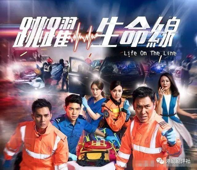 TVB《跳躍生命線》大結局 官方劇透這個角色將要死去 - 每日頭條