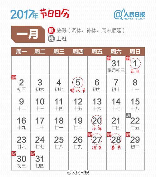 收藏!2017節日日曆 - 每日頭條