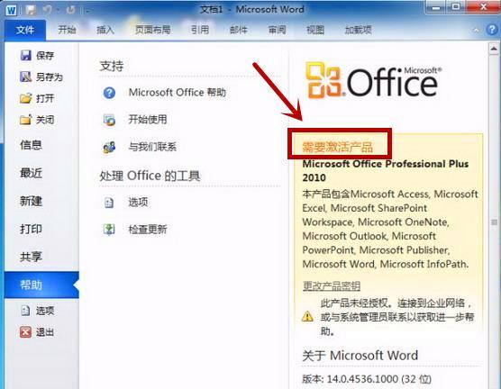 Office 2010免費激活教程(親測真實有效!建議收藏) - 每日頭條
