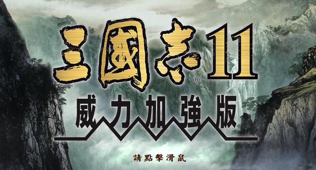 《三國志14》能否繼承《三國志11》,玩家對格子情有獨鍾 - 每日頭條