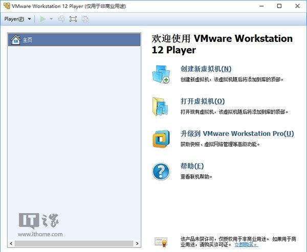 全面支持Win10:免費虛擬機VMware Player 12下載 - 每日頭條