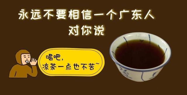 拿涼茶當「飲料」喝的廣東人,我真的是很佩服 - 每日頭條