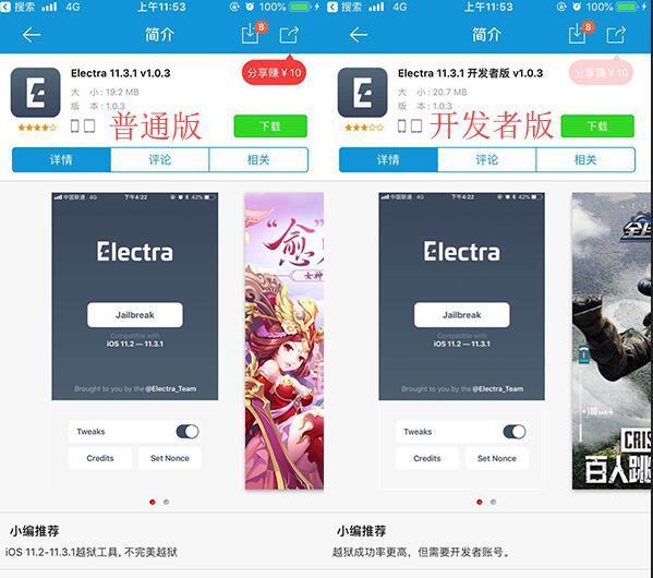 新機會!Electra越獄更新支持iOS11.4 beta1~iOS11.4 beta3 - 每日頭條