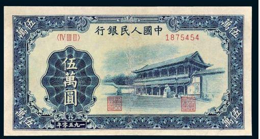 中國全部歷史上發行過的最大面額的紙幣 - 每日頭條