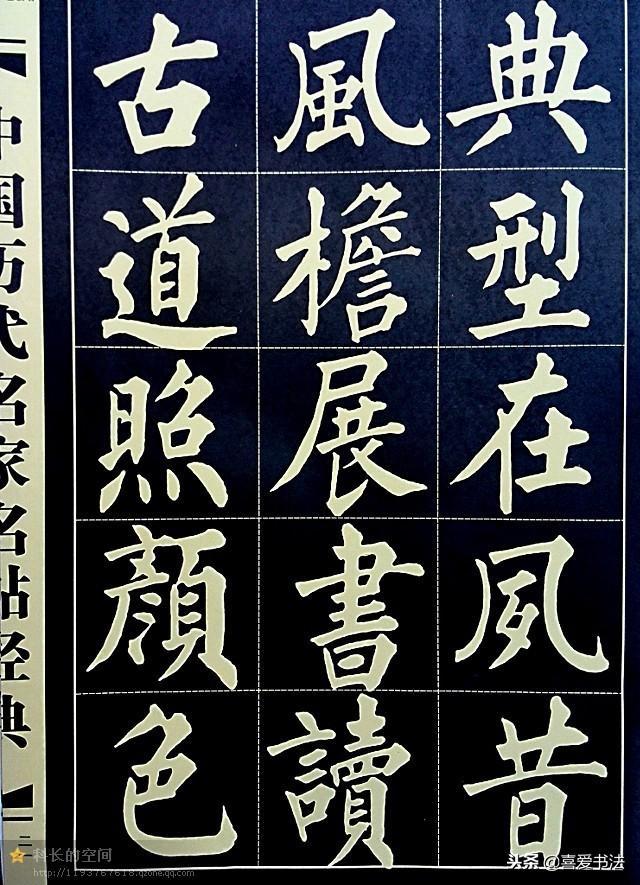 高清版黃自元楷書《正氣歌》欣賞 - 每日頭條