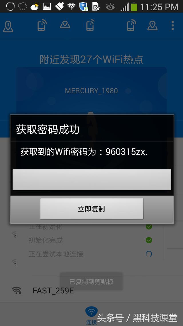 手機的這款神器。輕鬆破解WiFi並獲取密碼。以後電腦也可以蹭網 - 每日頭條