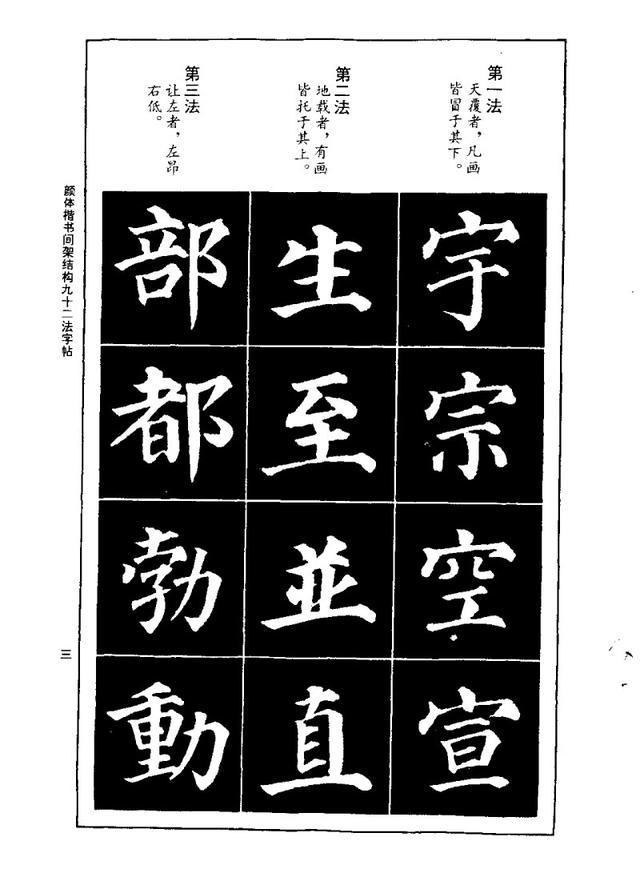 顏體楷書間架結構九十二法字帖 - 每日頭條