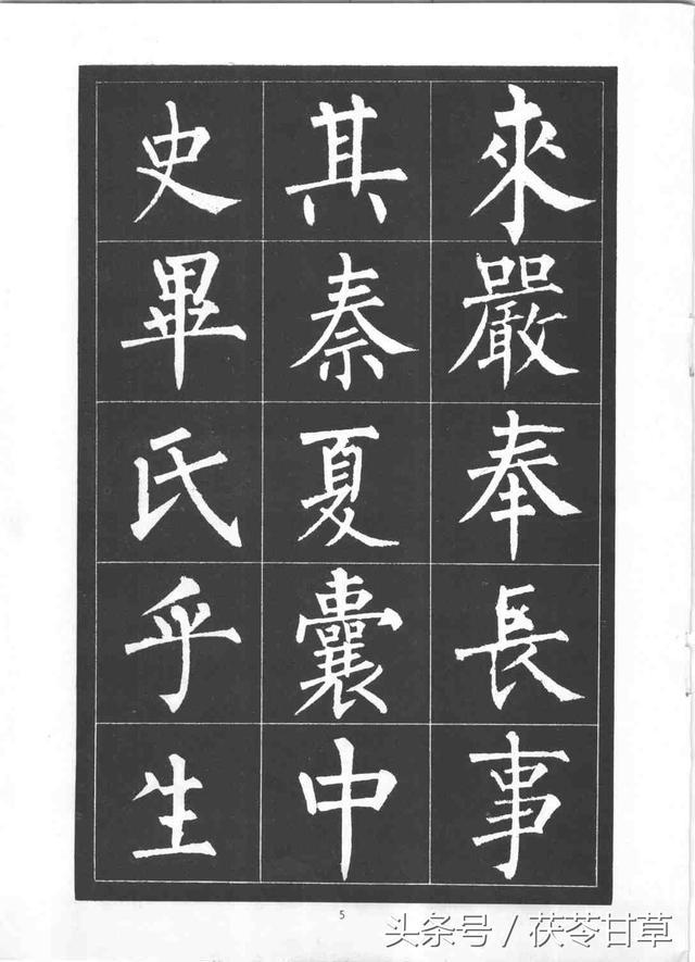 柳公權柳體大楷習字書法欣賞:骨力遒勁,高清圖集,可當字帖 - 每日頭條
