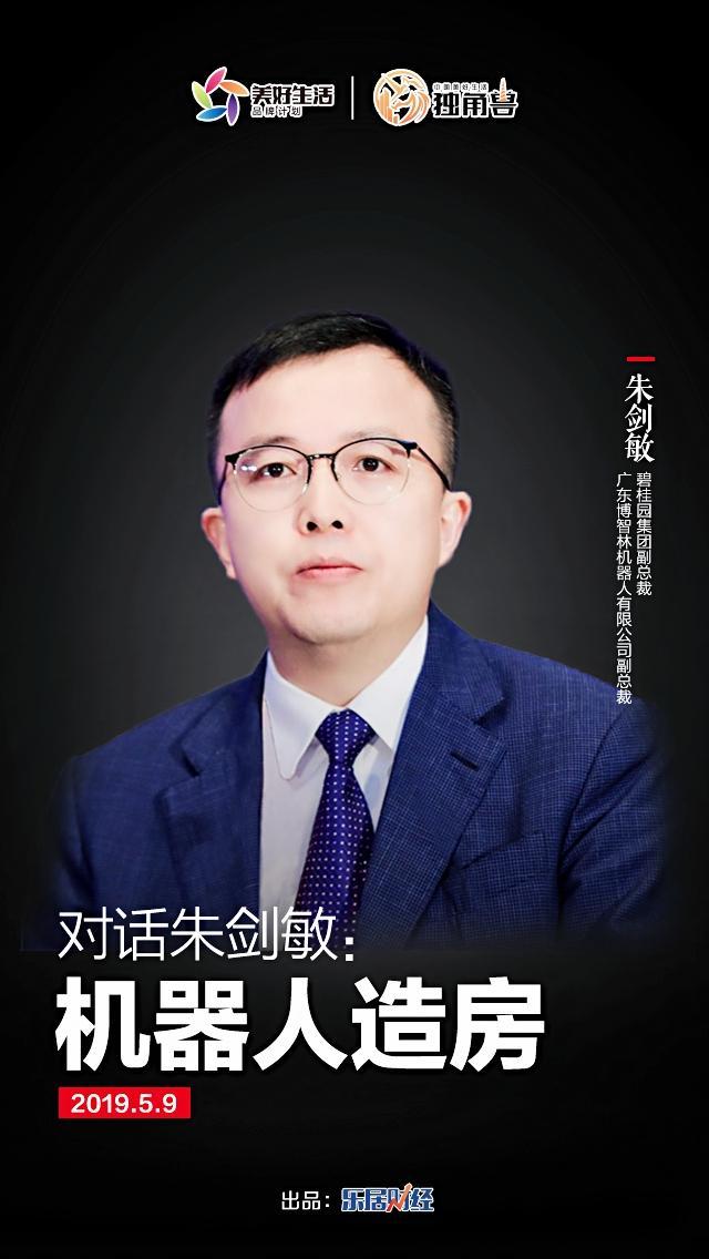 朱劍敏:博智林要做全球領先的機器人全產業鏈服務商 - 每日頭條