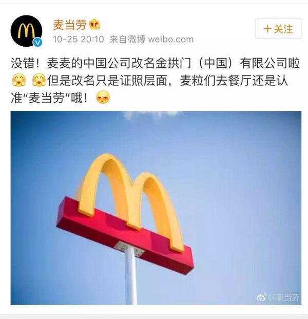 麥當勞中國更名「金拱門」 炸出一堆段子手 - 每日頭條