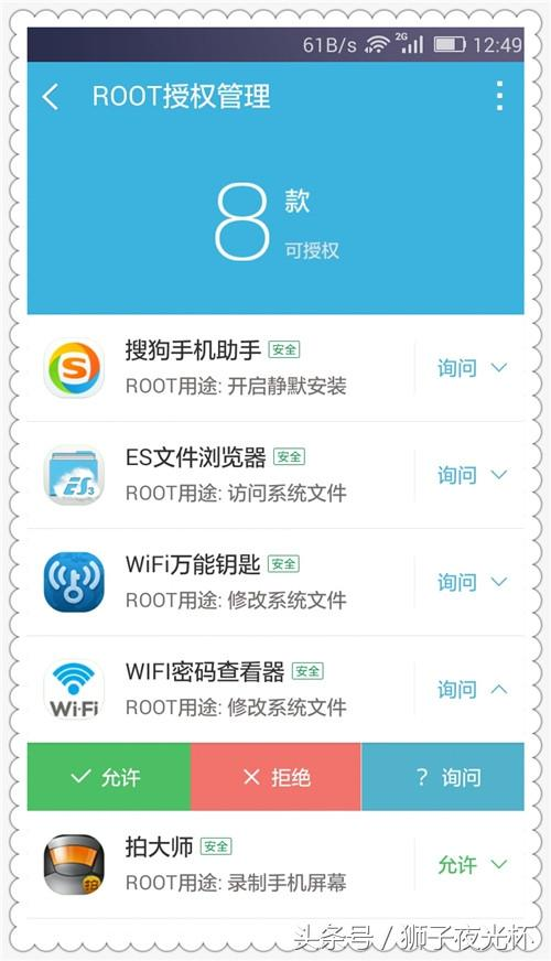 安裝了這個軟體安卓手機就能輕鬆查看wifi密碼 - 每日頭條