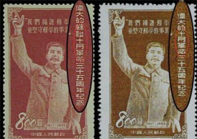 錯版郵票身價高漲 值得收藏的郵票有哪些? - 每日頭條