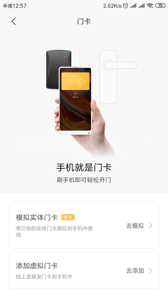 小米正式推出虛擬門禁卡功能無需花錢購買門禁卡 - 每日頭條