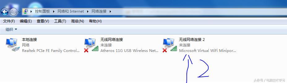 使用win7和win10開啟虛擬WiFi - 每日頭條