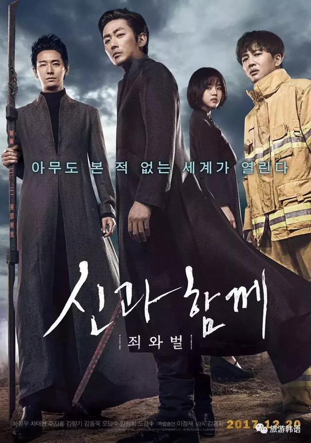 韓國電影 你好奇死以後的世界嗎?這部電影帶你與神同行! - 每日頭條