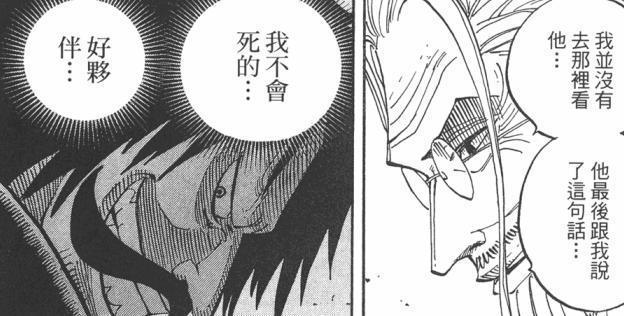 海賊王:天龍人之王伊姆的真實身份,這三個猜測最不靠譜 - 每日頭條