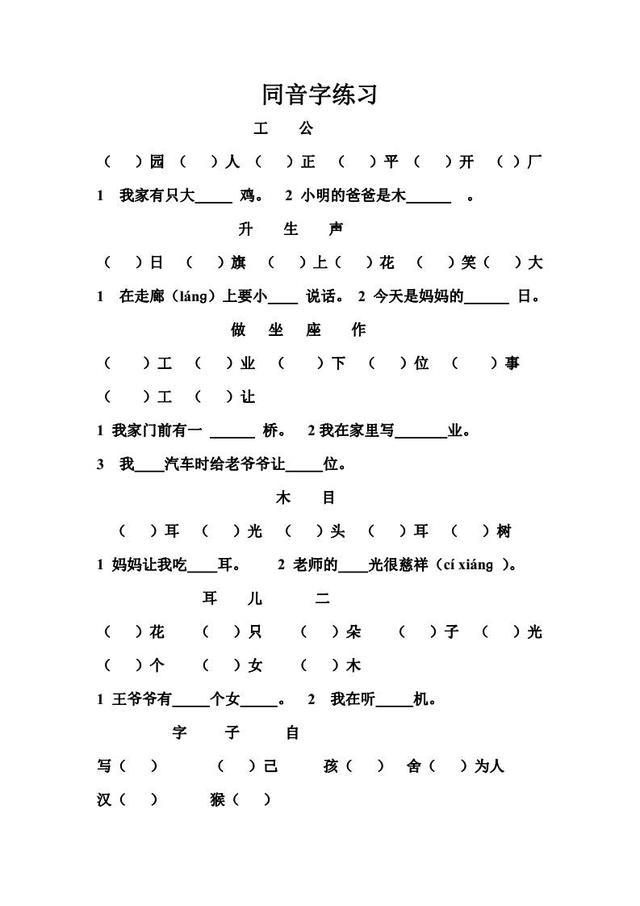 最新部編版語文一年級上形近字同音字組詞量詞練習題(電子版) - 每日頭條