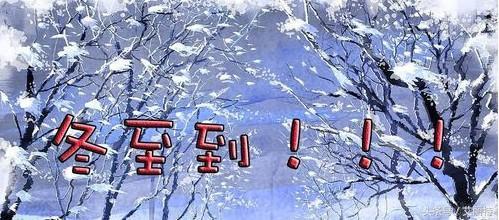 12月21日冬至吃什麼?冬至是什麼時候? - 每日頭條