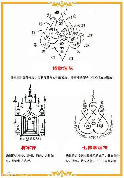 泰國刺符記 - 每日頭條