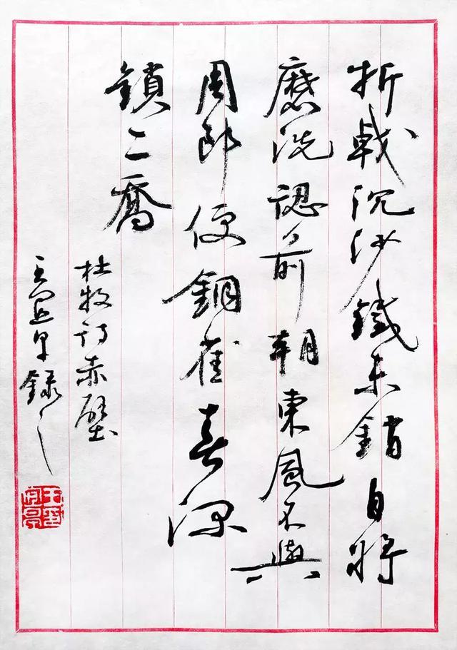 王老師說美文︳東風不與周郎便(附書法條幅) - 每日頭條