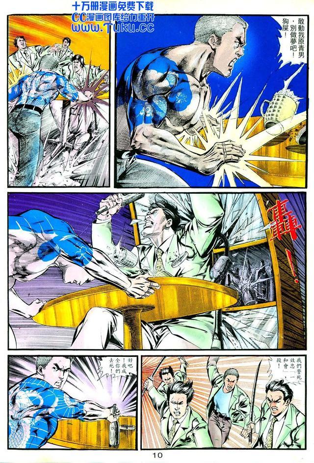 古惑仔國語版漫畫連載:第1話 - 每日頭條