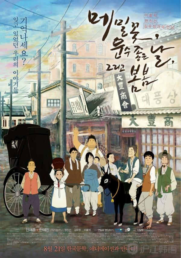 韓國動畫電影推薦:《生命之路》畫風超美的韓國動畫 - 每日頭條