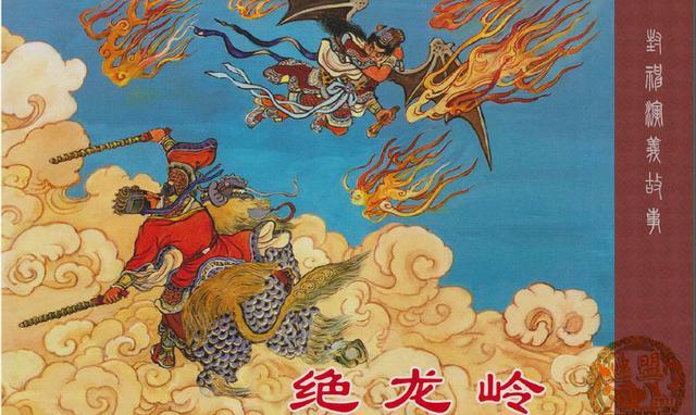 《封神榜》聞太師歸天的絕龍嶺,竟然是西安王曲的神禾塬 - 每日頭條