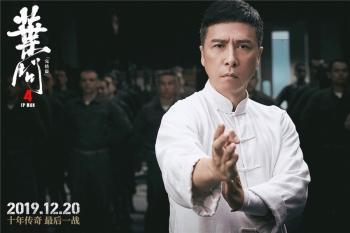 甄子丹主演《葉問4》定檔12月20日 - 每日頭條