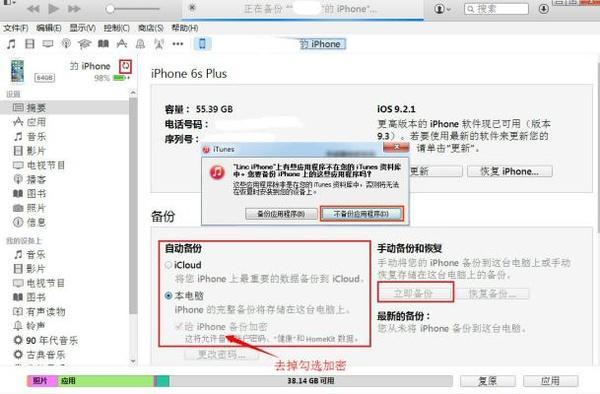 蘋果手機簡訊刪除很久了怎麼恢復 - 每日頭條