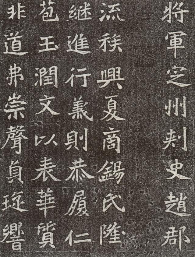 《大魏趙謐墓誌》欣賞 - 每日頭條