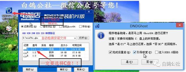 純凈版Windows 7系統安裝 - 每日頭條