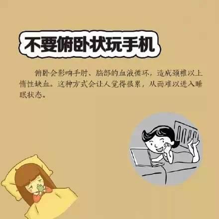 關燈玩手機可能導致永久失明 - 每日頭條