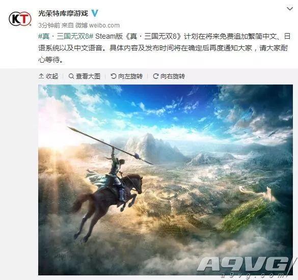 Steam版《真三國無雙8》將免費追加中日語系統和中文語音 - 每日頭條