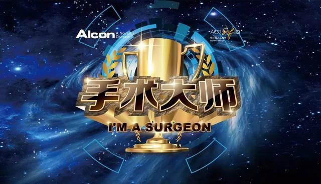 愛爾康 「I'm a Surgeon —— 手術大師」強勢來襲 - 每日頭條