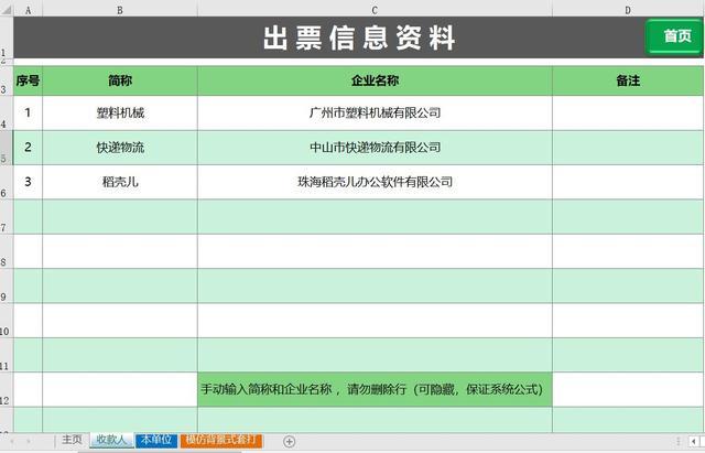 EXCEL高級應用:銀行轉帳出票支票套列印系統,EXCEL源表 - 每日頭條