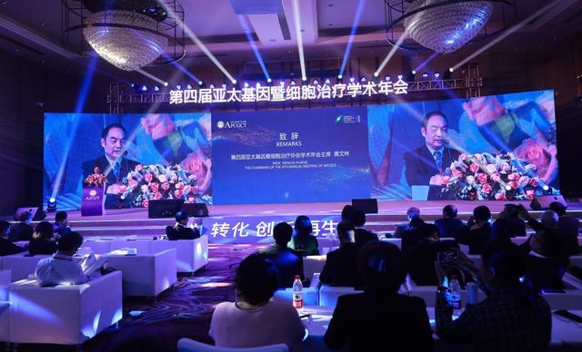 第四屆亞太基因暨細胞治療學術年會在廣州召開 - 每日頭條