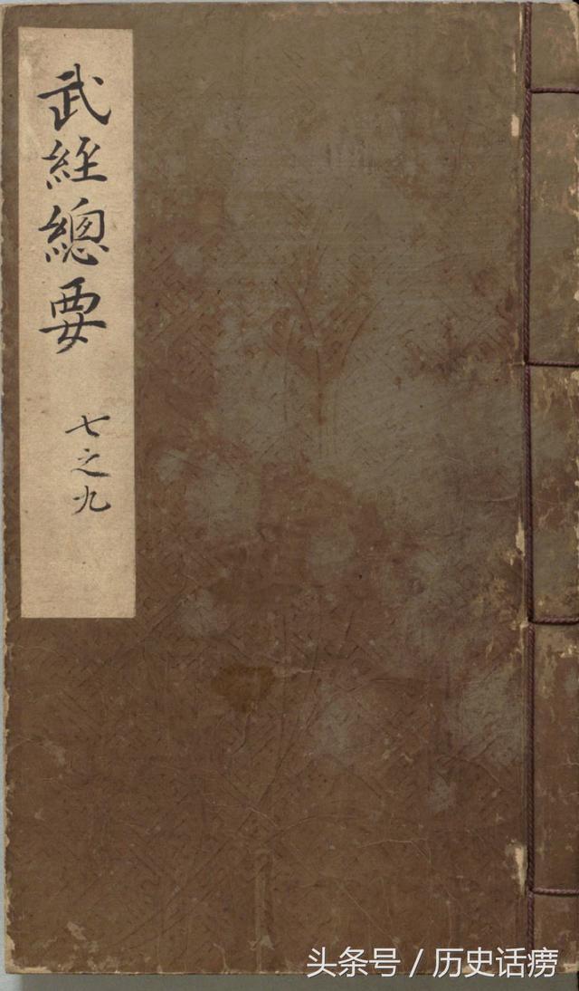 北宋的《武經總要》,南宋的《武穆遺書》 - 每日頭條