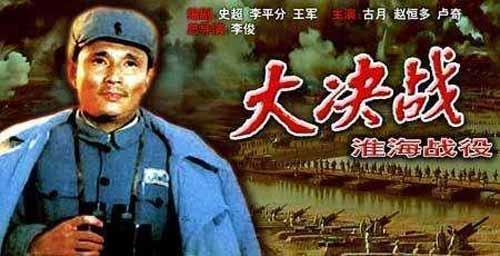 「小淮海」打成「大淮海」:解放戰爭淮海戰役為何「名不副實」? - 每日頭條