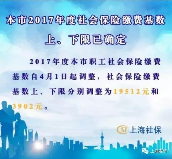 上海2017年社保繳費基數上下限確定。下限為3902元 - 每日頭條