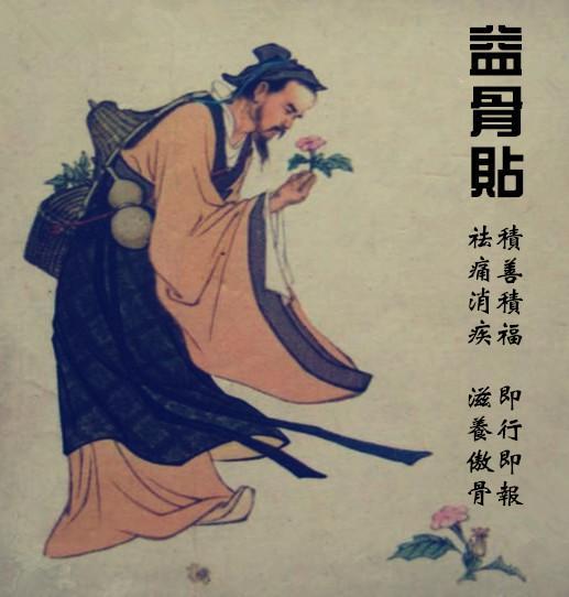 傳統民族文化介紹 膏藥秘密 - 每日頭條
