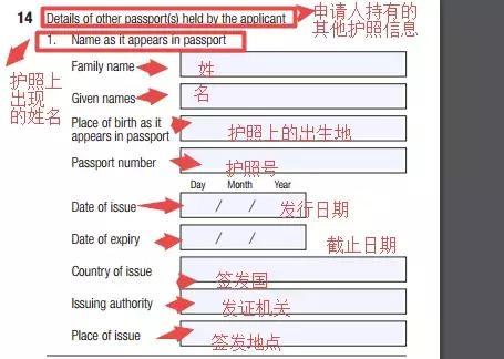 更換了新護照,如何關聯有效的澳洲簽證?929表格咋填寫? - 每日頭條