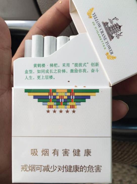 黃鶴樓香菸到底多少種 - 每日頭條