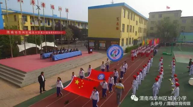 華州區城關小學第28屆春季田徑運動會開幕 - 每日頭條