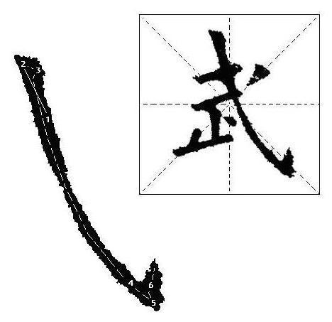 歐體的基本筆畫-幾種鉤的寫法 - 每日頭條
