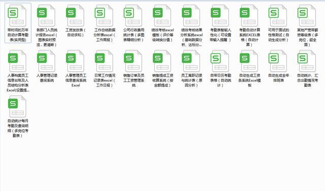 會計乾貨!680個帶公式的Excel模板(工資績效社保考勤)自動生成 - 每日頭條