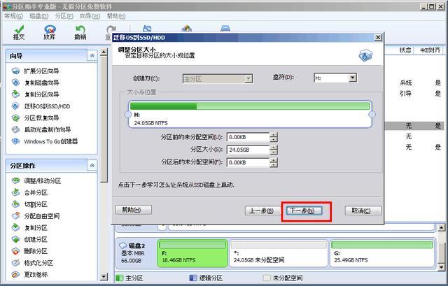 鉛錘哥:簡單幾步把系統盤遷移到SSD固態硬碟。讓你的電腦加速 - 每日頭條