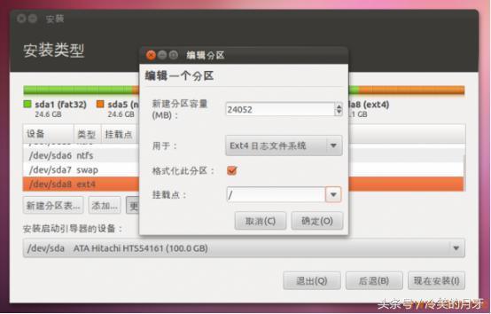 如何安裝雙系統?win7下硬碟安裝ubuntu步驟。開發必備 - 每日頭條