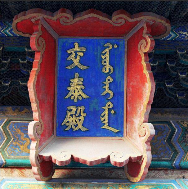為什麼雍正「胤禛」和其弟十四爺「胤禎」的名字讀音一樣 - 每日頭條