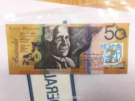 澳警方稱當地出現偽鈔 鈔票上可見到「練功券」字樣 - 每日頭條