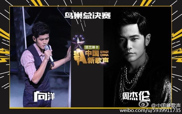 中國新歌聲鳥巢決賽視頻在線直播 期待小公舉周杰倫和向洋 - 每日頭條